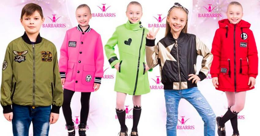 Изображение детскиех курток оптового производителя ТМ Барбарис